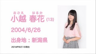 NGT482期生小越春花HARUKAOGOEプロフィール映像/NGT48[公式]