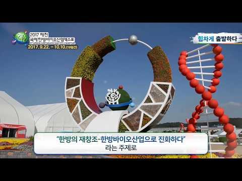 2017 제천국제한방바이오산업엑스포 하이라이트 영상