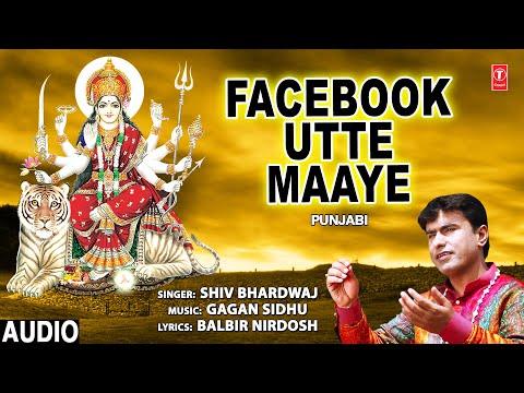 फेसबुक उते माये फेस तेरे देख के