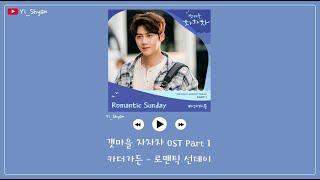 [韓繁中字] Car,the garden(카더가든) - Romantic Sunday - 海岸村恰恰恰 OST Part 1
