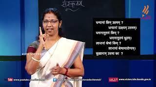 Standard 10   Sanskrit   Class – 05