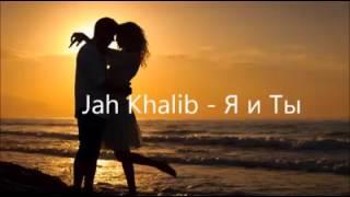 Jah Khalib-Я и ты