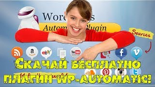 Автонаполняемый сайт на Wordpress плагин WP Automatic