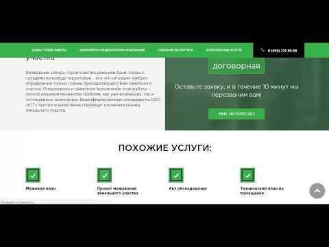Решение земельных вопросов. Кадастровые работы в Москве и МО