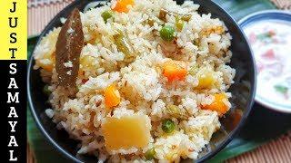 பிரியாணி ரைஸ் இல்லாமலேயே கமகமக்கும் வெஜிடபுள் புலாவ்   Vegetable Pulao in Tamil