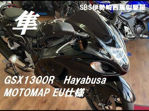 GSX1300R ハヤブサ (隼)/スズキ 1300cc 群馬県 SBS伊勢崎西馬似駆屋
