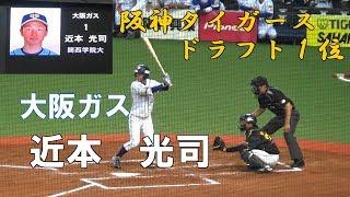 阪神タイガースドラフト1位近本光司選手大阪ガスを見てきました!第44回社会人野球日本選手権
