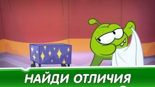 Найди Отличия - Фокусник (Приключения Ам Няма) Смешные мультфильмы для детей