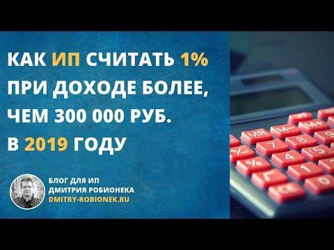 1% при доходе ИП более, чем 300 000 руб в 2019 году