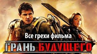 """Все грехи фильма """"Грань будущего"""""""