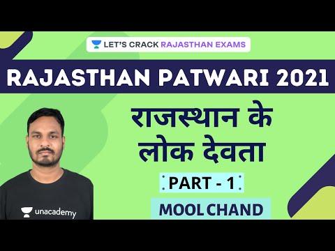 राजस्थान के लोक देवता   भाग - 1   Folk God of Rajasthan   Indian History   Patwari 2020   Mool Sir