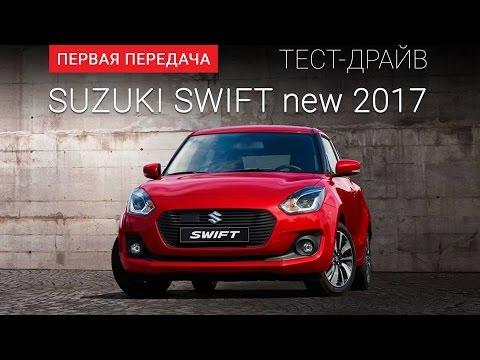 Suzuki  Swift Хетчбек класса B - тест-драйв 2