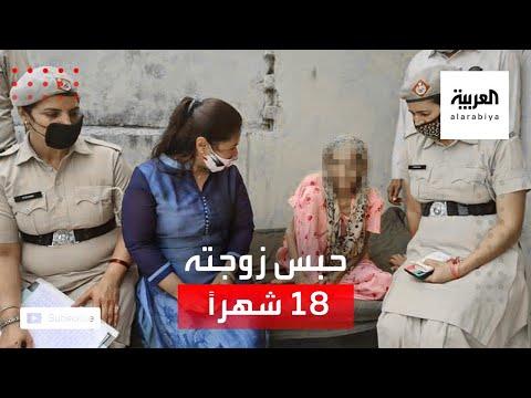 العرب اليوم - شاهد: إنقاذ سيدة هندية حبسها زوجها في