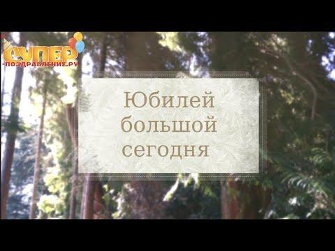Поздравление с днем рождения Юбилеем на 75 лет super-pozdravlenie.ru