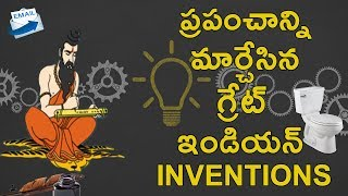 Top Indian Inventions That Changed The World In Telugu | Top Discoveries In India | My Show My Talks