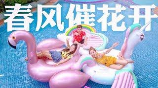 2019 春风催花开 | Queenzy 莊群施, 碰碰PongPong -Gaston 庞圭武, Jeii 庞捷忆 | 春天的愿望 | Queenzy and Friends 2019 CNY MV