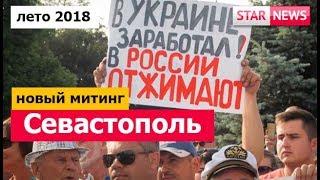 """Новый МИТИНГ в Севастополе! """"В Украине заработал в России отжимают! КРЫМ 2018"""