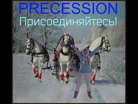 100 000 рублей за каждого партнёра в компании ПРЕЦЕССИЯ!