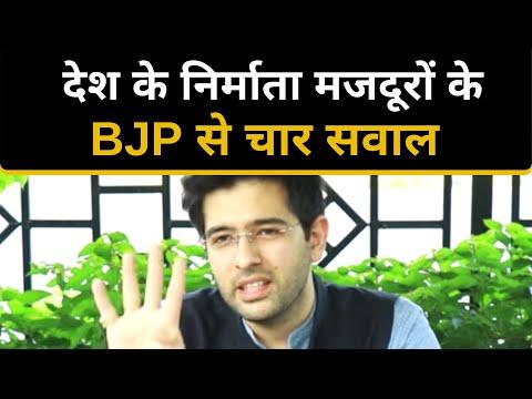 देश के निर्माता मजदूरों के BJP से चार सवाल | Raghav Chadha | Press Conference