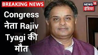 Congress प्रवक्ता Rajiv Tyagi को दिल का दौरा पड़ने से मौत, एक चैनल में कार्यक्रम के दौरान आया अटैक - Download this Video in MP3, M4A, WEBM, MP4, 3GP