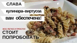 🍝 Паста/макароны с шампиньонами и беконом 👍 ПРОСТО и ВКУСНО!