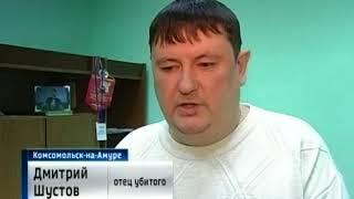Убийство в комсомольске на амуре 14 февраля