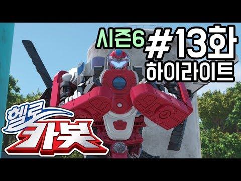 헬로카봇 시즌6 13화 하이라이트!! - 구조카봇 아이누크