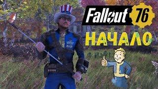 Fallout 76: Начало Новый Персонаж Первая Прокачка