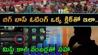 How To Vote Your Favorite Bigg Boss 4 Telugu Contestants | Voting Numbers ||Samayam Telugu