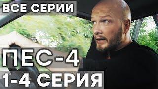 Сериал ПЕС 4 СЕЗОН - 1-4 серия - ВСЕ СЕРИИ ПОДРЯД | СЕРИАЛЫ ICTV
