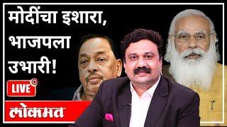 महायुद्ध LIVE – मोदींचा इशारा, भाजपला उभारी! | With Ashish Jadhao | Narayan Rane | Atul Kulkarni