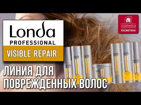 Londa Professional Visible Repair. Линия для поврежденных волос. Обзор косметики для волос