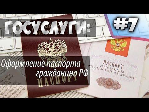 Замена паспорта РФ по достижению 20 или 45 лет через ГОСУСЛУГИ//Подробный разбор заявления