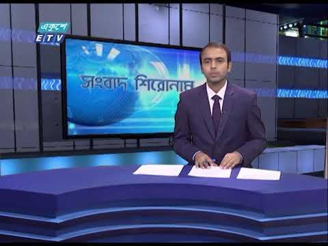 04 PM Headline || সংবাদ শিরোনাম || 12 June 2021 || ETV News