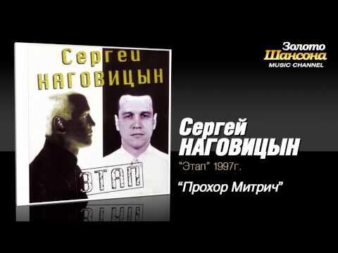 Сергей Наговицын - Прохор Митрич (Audio)