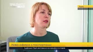 Правда тижня на ПравдаТУТ Львів за 11.03.2018