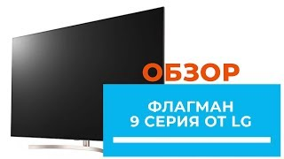 Телевизор LG 55SK9500 SUPER UHD телевизор с технологией Nano Cell, Local Dimming,  Alpha 7 Processor, Smart TV, WebOs от компании Telemaniya - видео