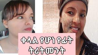 ለፊት ጥራት የሁል ጊዜ ምርጫ/My Skin Care Treatment