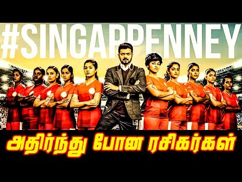 Singappenney Song Tamil Nadu Players Details | Thalapathy | Nayanthara | ARRahman | Atlee | Nettv4u