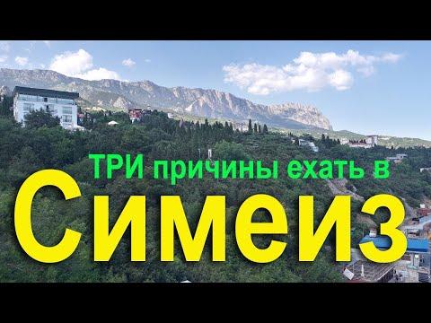 Три причины ехать в Симеиз. Отдых в Крыму - почему так дорого? Крым лучшие места.