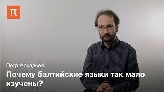 Основные особенности балтийских языков - Петр Аркадьев