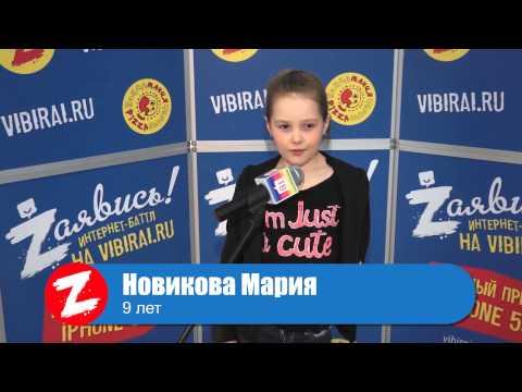 Новикова Мария, 9 лет