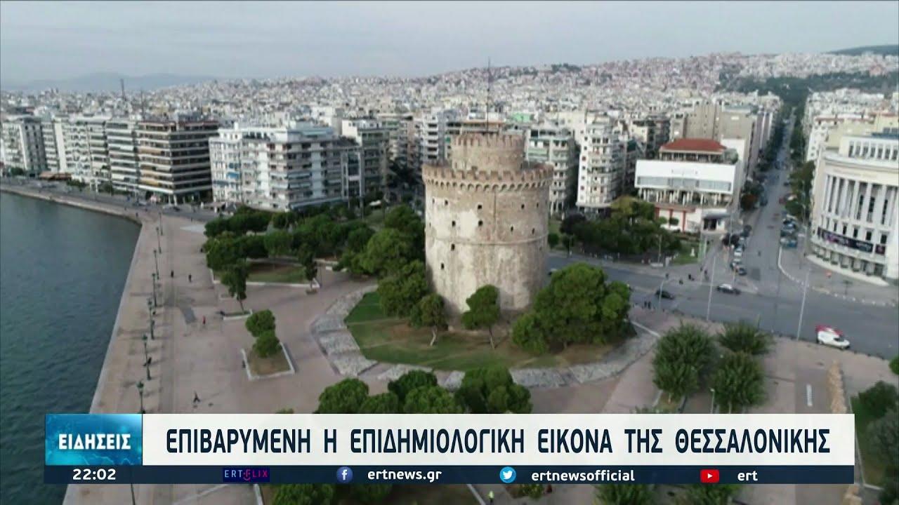 Επιδείνωση των επιδημιολογικών δεικτών στη Θεσσαλονίκη | 22/09/2021 | ΕΡΤ