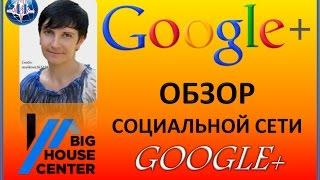 Обзор Google+. Реальный заработок в интернет. Команда Импульс.