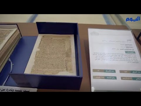 80 ألف مخطوط .. مكتبة الملك فهد تطلق مبادرة