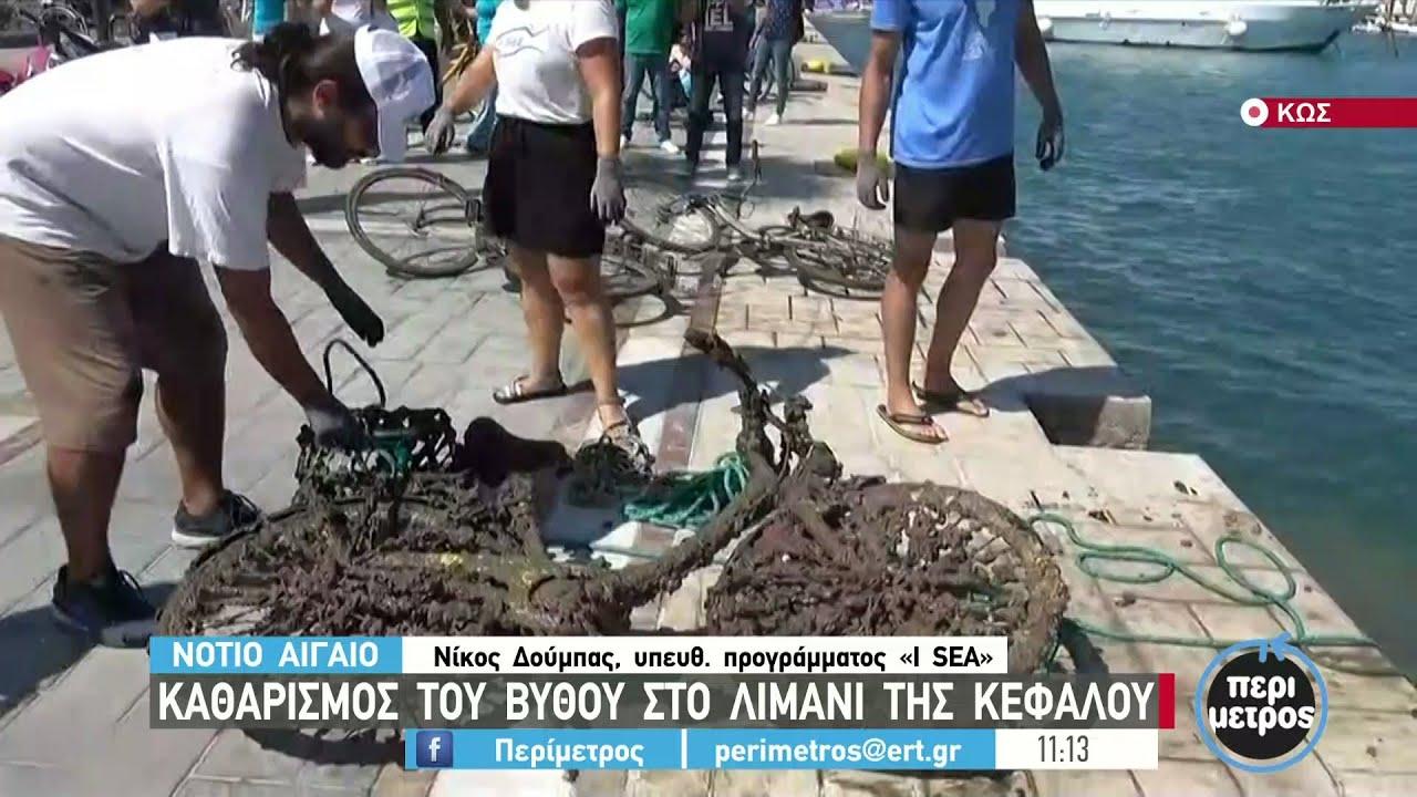 Καθαρισμός του βυθού στο λιμάνι της Κω   23/09/2021   ΕΡΤ
