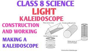 kaleidoscope class 8 | Construction of kaleidoscope | Making a kaleidoscope  | kaleidoscope working