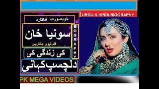 SONIA KHAN PAKISTANI FILM ACTRESS URDU HINDI BIOGRAPHY - Download this Video in MP3, M4A, WEBM, MP4, 3GP