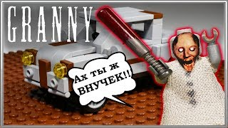 LEGO Машина Granny своими руками - Пошаговая инструкция