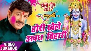 होली गीत 2017 || Hori Khele Awadh Bihari || Manoj Tiwari || Video JukeBOX || Bhojpuri Holi Songs